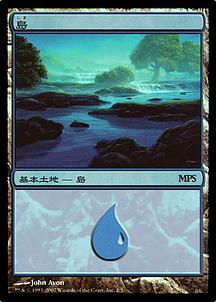 Island - 2007 Foil MPS Promo