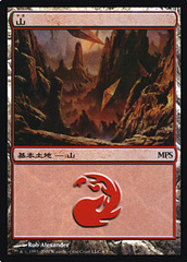 Mountain - 2009 Foil MPS Promo
