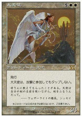 Archangel - Gotta Magazine Promo