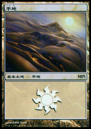 Plains - 2010 Foil MPS Promo