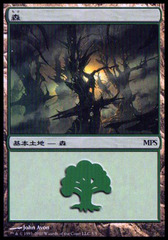Forest - Foil Scars of Mirrodin Cycle