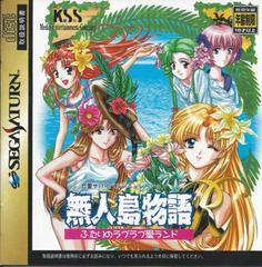 Mujintou Monogatari R: Futari no Love Love Island ( Desert Island Love Story )