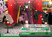 Senbonzakura (Art-Style: A) - PD/S22-E047a - CR